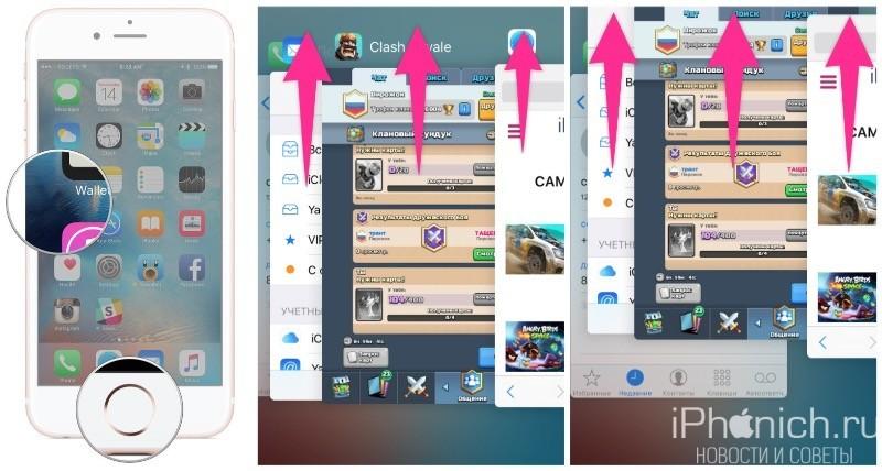 Как закрывать работающие и свернутые приложения на iPhone и iPad