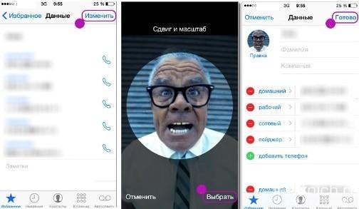 Как поставить фото на контакт на iPhone и iPad (3 способа)