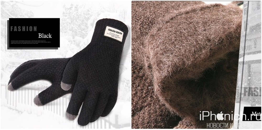 Шерстяные перчатки для сенсорных экранов
