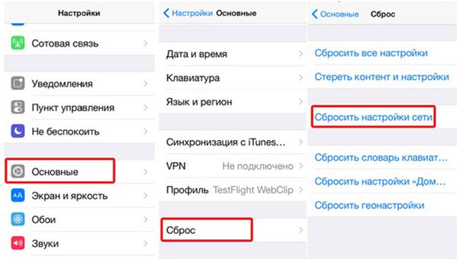 Как сбросить настройки сети iPhone