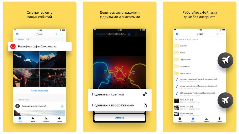 Обмен фотографиями помощью Яндекс Диска